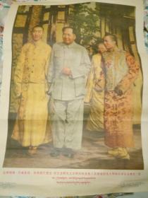 达赖喇嘛班禅额尔德尼.却吉坚赞在北京期间和各族人民敬爱的伟大领袖毛泽东主席在一起 (1956年一版汉文和藏文)