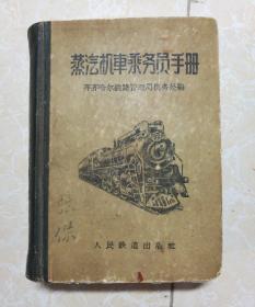 蒸汽机车乘务员手册