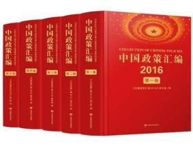 中国政策汇编:2016(全5册)