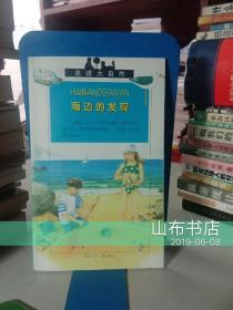走进大自然丛书:海边的发现【一版一印、仅8000册】