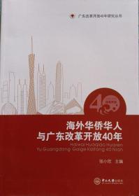 海外华侨华人与广东改革开放40年