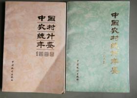 中国农村统计年鉴1985 1986 两本合售