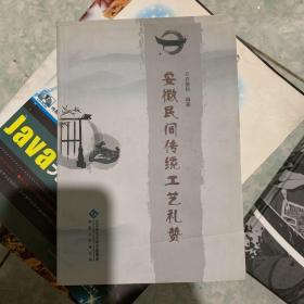安徽民间传统工艺礼赞
