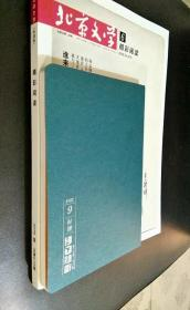 北京文学 原创版 2018第6期(精彩阅读)随刊附赠精美插图笔记本一册