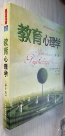 教育心理学 第十版 第10版 中文版 伍尔福克