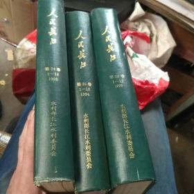 人民长江  合订本1993、1994、1995共三本