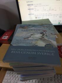 尼尔斯骑鹅旅行记 全译本 教育部语文新课标必读推荐丛书