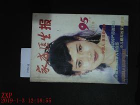 家庭医生报 1995.7-12 合订本