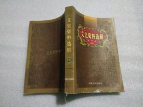 文史资料选辑 合订本 第23卷 总66-68辑