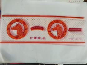 马头牌(卫生纸包装纸商标两张)