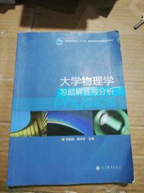 大学物理学习题解答与分析