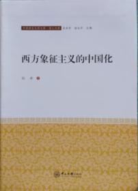 西方象征主义的中国化