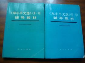 《邓小平文选》辅导教材    第一卷 第二卷