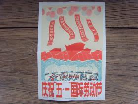 8开宣传页:1977年,庆祝五一国际劳动节