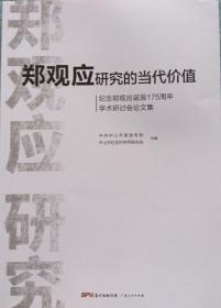 郑观应研究的当代价值 纪念郑观应诞辰175周年学术研讨会论文集