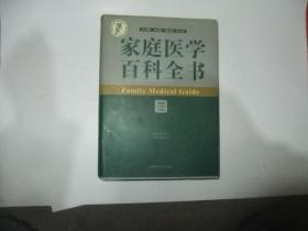 家庭医学百科全书(第4版)(全新修订升级版)书前一页有笔迹