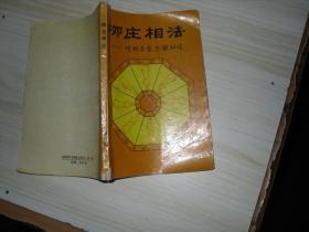 柳庄相法                EE2337