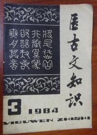 医古文知识 1985 3