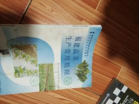 福建蔬菜生产常用数据-福建农大函大教材编委会