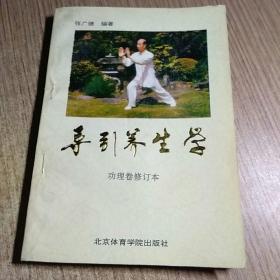 导引养生学(功理卷修订本)