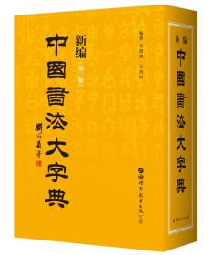 9787519243258-ry-新编中国书法大字典(第3版)