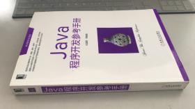 华章程序员书库:Java程序开发参考手册