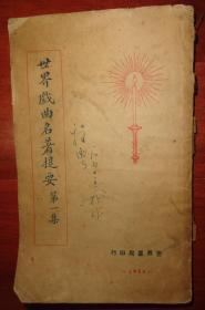 《民国版》世界戏曲名著提要----第一集【1928年七月初版】竖版繁体字(品相以图片为准)