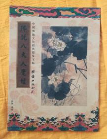 《佛说八大人觉经》中国传统文化经典临摹字贴/抄经本