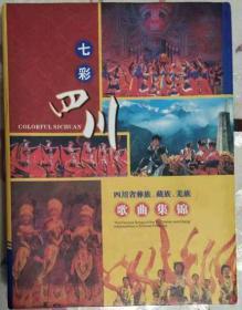 《七彩四川-四川彝族•藏族•羌族歌曲族》3CD( 巳开封,但未使用过。)