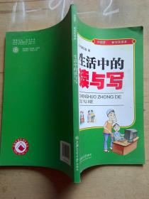 中国梦 新农民读本 生活中的读与写