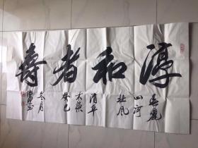 著名书法家、北京书协副主席田伯平书法八平尺——淳和者寿