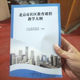 北京市社区教育课程教学大纲