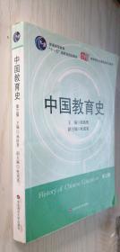中国教育史(第三版)第3版 孙培青