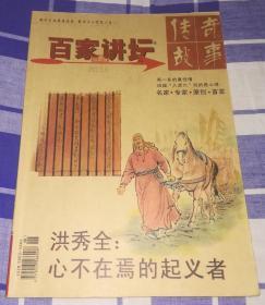 传奇故事 百家讲坛 2013.6(红版)九五品 包邮挂