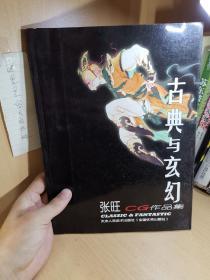 古典与玄幻-张旺CG作品集