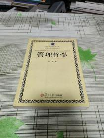 哲学交叉学科系列丛书 : 管理哲学             书内全新未翻阅   书品九品请看图