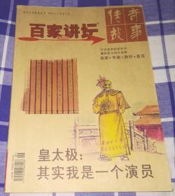 传奇故事 百家讲坛 2013.7(红版)九五品 包邮挂
