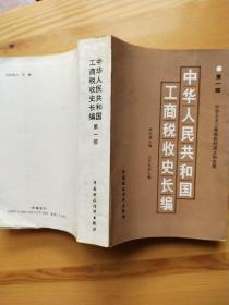 中华人民共和国工商税收史长编第一部