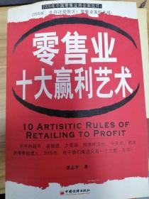零售业十大赢利艺术