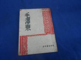 毛泽东(1948年吉林书店出版收录(毛泽东传)(外国记者印象中的毛泽东)(中国人民和毛泽东)(重庆之行)四篇 缺封底