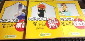 中国小学生笔下的历险经历与淘气行为+笔下的家庭+笔下的校园生活合售