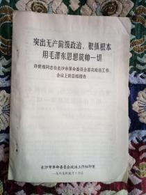 文革资料: 许世淮同志在长沙市革命委员会首次政治工作会议上的总结报告
