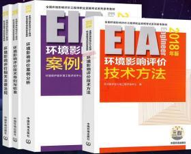 2019注册环境影响评价工程师教材全套4本  技术方法+导则与标准+法律法规+案例分析