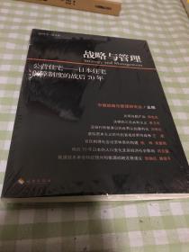 战略与管理 公营住宅 日本住宅保障制度的战后70年
