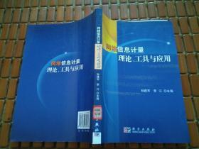 网络信息计量理论、工具与应用