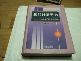 现代针灸全书