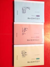 民国经典国文课-全三册