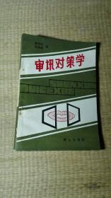 审讯对策学【 薛宏伟签赠本】
