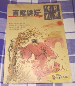 传奇故事 百家讲坛 2013.7(蓝版)九五品 包邮挂