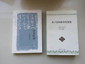 东干民间故事传说集